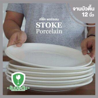 STOKEPORCELAINจานเซรามิก12นิ้ว6ใบ/ชุดทรงตื้น(ขาวครีม)
