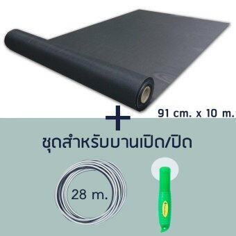 Pet Mesh Set สำหรับบานเปิด/ปิด (91cm. x 10m.) มุ้งลวดทนสัตว์เลี้ยง มุ้งลวดสำหรับบานประตู หน้าต่าง + ยางอัด 28m. + ลูกกลิ้ง **สีดำ**