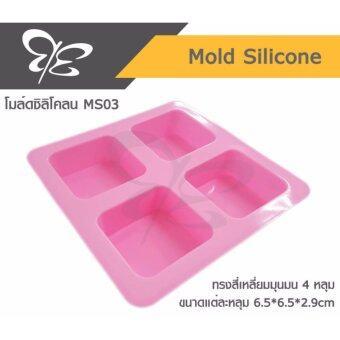 แม่พิมพ์ซิลิโคน ทรงสี่เหลี่ยมจตุรัสมุมมน 4 หลุม โมลด์สบู่-เบเกอรี่ : Mold Silicone 4 square brick