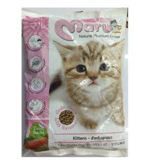 Maru อาหารเม็ดแมว ลูกแมว 900กรัม ( 8 units )