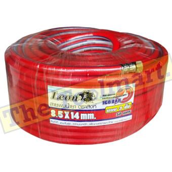 Tools Pro สายพ่นยาอย่างหนา 3 ชั้น LEON SPRAY HOSE (สีแดง) ขนาด 8.5 x 14 mm ยาว 50 เมตร
