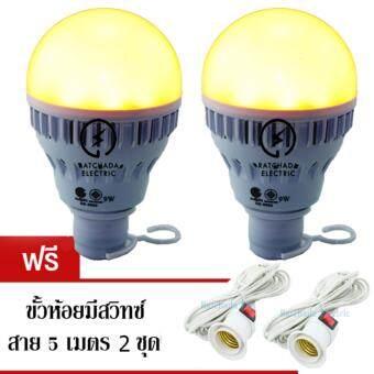แพค 2 หลอด Iwachi หลอดไฟแอลอีดี อัจฉริยะ มัลติฟังก์ชั่น ปรับแสงได้ 3 แบบ แสงไล่แมลง, แสงเดย์ไลท์, แสงคลูเดย์ไลท์ 9 วัตต์ แถมฟรี สายไฟพร้อมขั้ว 5 เมตร 2 ชุด มูลค่า 140 บาท