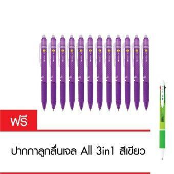 ปากกา UD Erasable ปากกาลบได้ เจล 0.5 - สีม่วง 12 ด้าม (แถมฟรี ปากกาลูกลื่น All 3 in 1 สีเขียว 1 ด้าม)