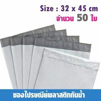 ซองไปรษณีย์พลาสติกกันน้ำ ขนาด 32*45 cm จำนวน 50 ซอง - สีขาว