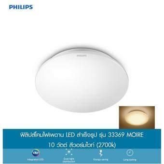 Philips โคมไฟเพดาน LED สำเร็จรูป รุ่น 33369 Moire 10 วัตต์ สีวอร์มไวท์ (2700k)