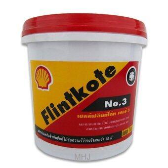 SHELL ฟลินท์โค้ท Flintkote ผลิตภัณฑ์ป้องกันรั่วกันซึม เบอร์ 3 ขนาด 1 กก.