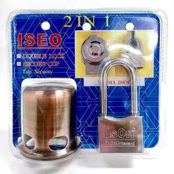 ISEO ฝาครอบลูกบิดพร้อมกุญแจ 2IN1 2882C