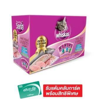 WHISKAS วิสกัส อาหารแมว เพาซ์มัลติแพค รสปลาทูน่ารวมรส 85ก. (กล่องละ 12 ถุง)