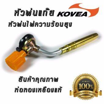 KOVEA BRAZING GAS BLOWTORCH KT-12 หัวพ่นไฟ หัวพ่นแก๊ส เชื่อมบัดกรี หัวเชื่อมทองเหลือง หัวพ่นไฟทำอาหาร หัวเป่าแก๊ส หัวเป่าไฟ หัวพ่นไฟแก๊สกระป๋อง หัวพ่นไฟความร้อนสูง หัวเชื่อมแก๊สกระป๋อง หัวเชื่อมท่อ หัวพ่นไฟจุดเตาถ่าน แค้มปิ้ง หัวปืนพ่นไฟ ใช้งานเอนกประสงค์
