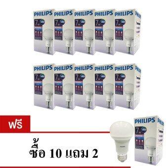 Philips หลอด Essential LED bulb 7 วัตต์ ขั้ว E27 ฟิลิปส์ แสงเดย์ไลท์ (10 ดวง) แถมฟรี 2 ดวง