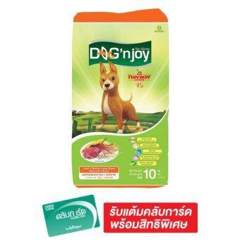 DOG N JOY อาหารสุนัขโตพันธุ์ใหญ่ สูตรเนื้อตับ 10 กก.