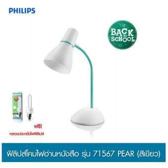 Philips โคมไฟอ่านหนังสือ รุ่น 71567 PEAR (สีเขียว)