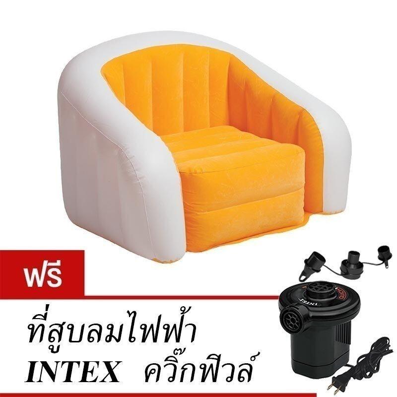 Intex เก้าอี้เป่าลมคาเฟ่คลับ รุ่น 68571 (สีส้ม) ฟรี ที่สูบลมไฟฟ้า ควิ๊กฟิวล์