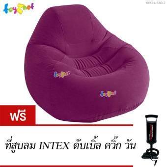 Intex โซฟา เป่าลม เก้าอี้เป่าลม เดอลุกซ์ บีนเลสแบ็ก สีม่วง รุ่น 68584ฟรี ที่สูบลมดับเบิ้ลควิ๊ก วัน