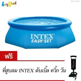 Intex สระน้ำ เป่าลม อีซี่เซ็ต 8 ฟุต (244 ซม.) รุ่น 28110 ฟรี ที่สูบลมดับเบิ้ลควิ๊ก วัน