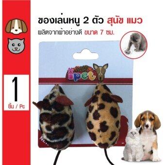 iPet ของเล่นแมว หนูผ้าอย่างดี สำหรับสุนัขและแมวทุกวัย ขนาด 7 ซม. (2ตัว/แพ็ค)