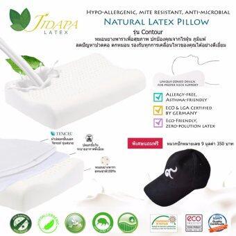 JIDAPA LATEX หมอนยางพาราธรรมชาติ 100% Contour model ป้องกันไรฝุ่นและแบคทีเรีย ปลอกหมอนผ้า tencel 100% พิเศษแถมฟรี หมวกปักหมายเลข9มูลค่า 350 บาท