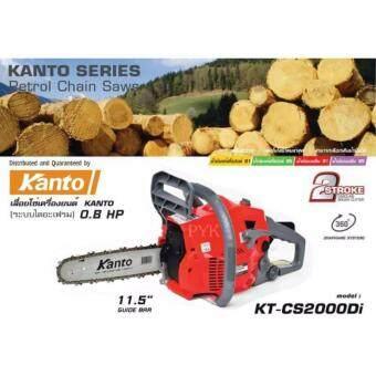 Kanto เลื่อยโซ่ยนต์ 0.8แรงม้า ระบบไดอะเฟรม รุ่น KT-CS-2000Di