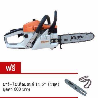 KANTO KT-CS1900E เลื่อยยนต์ 0.8 แรงม้า แถมฟรีบาร์+โซ่เลื่อยยนต์11.5
