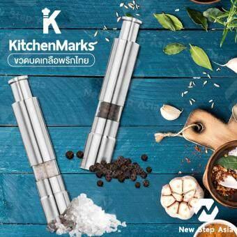KitchenMarks ที่บดเกลือพริกไทย ขวดบดเกลือพริกไทย ที่บดเกลือ ที่บดพริกไทย ที่บดเครื่องเทศ เครื่องบดเกลือพริกไทย