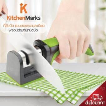 KitchenMarks ที่ลับมีด แบบสองความละเอียดพร้อมด้ามจับถนัดมือ (คละสี แดง เขียว เทา) ที่ลับมีด ที่ลับอเนกประสงค์ เครื่องลับมีด อุปกรณ์ลับมีด อุปกรณ์ลับของมีคม ลับมีด new step asia รุ่น Knife-Sharp
