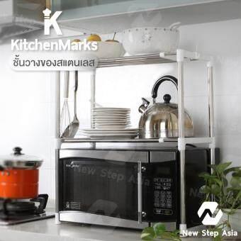 KitchenMarks ชั้นวางคร่อมไมโครเวฟ ชั้นวางของสแตนเลส ชั้นสแตนเลส ปรับความยาวได้ สำหรับวางของคร่อมไมโครเวฟ