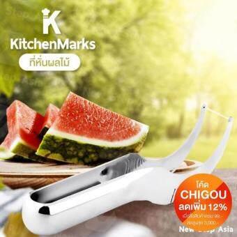 KitchenMarks ที่หั่นแตงโม ที่หั่น คว้าน คีบ แตงโม เมลอน มีดตัดและคีบแตงโม
