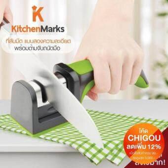 KitchenMarks ที่ลับมีด แบบสองความละเอียดพร้อมด้ามจับถนัดมือ (คละสี แดง เขียว เทา)
