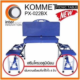 โต๊ะปิคนิคอลูมิเนียม พับเก็บได้ KOMMET รุ่น PX-022-BX(ขาไขว้) สีน้ำเงิน เสริมโครงอลูมิเนียมทุกที่นั่ง ขนาด 4 ที่นั่ง