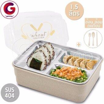 จัดโปรโมชั่น Letshop กล่องใส่อาหาร กล่องอาหารถนอมอาหาร 2 ชั้น Love (ถาดสแตนเลส304) พร้อมฝาปิด ขนาด 1.5 ลิตร