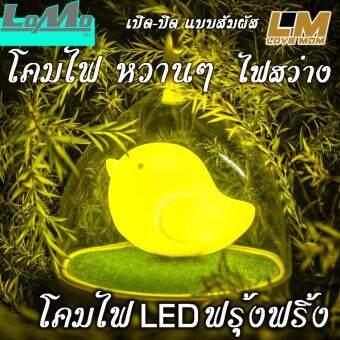 LoMo โคมไฟตั้งโต๊ะ โคมไฟ LED ประหยัดไฟ เปิด ปิดระบบสัมผัสโคมไฟแขวนได้ ตั้งโต๊ะได้(สีเหลือง)
