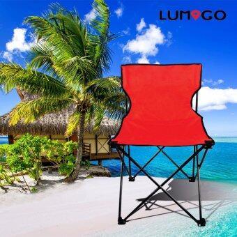เปรียบเทียบราคา LUMIGO เก้าอี้พับพกพา เก้าอี้สนามพับเก็บได้ เก้าอี้แคมป์ปิ้ง รุ่นCF-101 CRE สีแดง