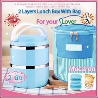 Macaron Style กล่องข้าว(กล่องใส่อาหาร) 2 ชั้น -มีกระเป๋าเก็บความร้อน-เย็นได้