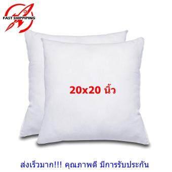 MaewThai ไส้หมอนอิงขนาด 20x20 นิ้ว สีขาว 2 ใบ ทำจากใยสังเคราะห์ นุ่ม ยืดหยุ่นสูง เนื้อแน่น ลดปริมาณไรฝุ่น