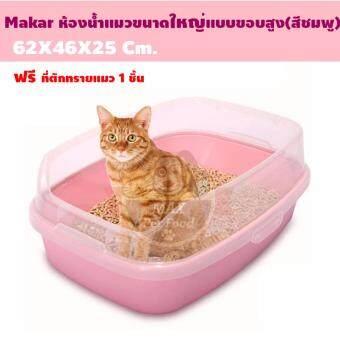 MAKAR กะบะทรายแมวเสริมขอบสูง จัมโบ้ AG สีชมพู