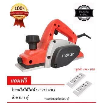 Maktec กบไสไม้ไฟฟ้า 3 นิ้ว (82 มม.) + (แถมใบกบเพิ่ม) ยี่ห้อ Maktec รุ่น MT 192