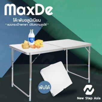 MaxDe โต๊ะพับอลูมิเนียม แบบกระเป๋าพกพา ปรับความสูงได้ ขนาด 120 x 60 cm ขาอลูมิเนียม ผิว MDF (สีขาว) new step asia โต๊ะ โต๊ะพับ