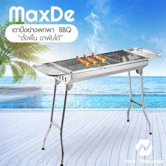MaxDe เตาปิ้งย่างพกพา เตาบาร์บีคิว  เตาย่าง BBQ ตั้งพื้น ขาพับได้