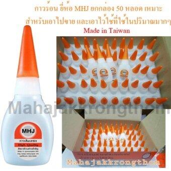 กาวร้อน กาวติดงาน กาวเอนกประสงค์ ยี่ห้อ MHJ ยกกล่อง50หลอด ทำในไต้หวันไม่ใช่งานจีน