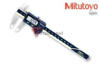 Mitutoyo เครื่องมือวัดความละเอียดสูง (เวอร์เนียร์ดิจิตอล) ระยะ0-200 mm, 8 นิ้ว