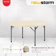 newstorm โต๊ะกลมอเนกประสงค์ รุ่น NST-150R