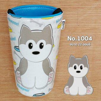 จัดโปรโมชั่น No.1004 : ที่หุ้มแก้วเก็บความเย็น สำหรับแก้วขนาด 22 ออนซ์