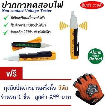 ปากกาวัดไฟ ปากกาเช็คไฟ ปากกาทดสอบไฟฟ้า แบบ Non-Contact หาไลน์ นิวตรอน สายไฟฟ้า สำหรับช่างซ่อมไฟฟ้า วิศวกร มีมาตรฐาน CE Mark Non-Contact Electric checker Detector(สีดำ-เหลือง) แถมฟรี ถุงมือปั่นจักรยานครื่งนิ้ว (สีส้ม) จำนวน 1 ชิ้น มูลค่า 299.-