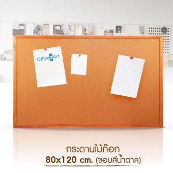 Office2art กระดานไม้ก๊อก บอร์ดติดประกาศ ขนาด 80x120 cm. - ขอบสีน้ำตาล