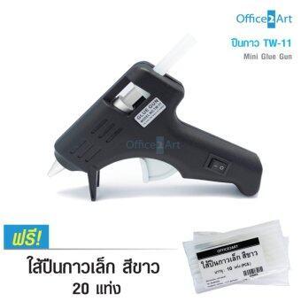 รีวิว Office 2 art ปืนยิงกาว ปืนกาว Glue Gun รุ่น TW-11 (10W) ฟรีแท่งกาวสีขาว 20 แท่ง