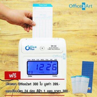 เครื่องตอกบัตร เครื่องบันทึกเวลา Office Plus รุ่น SD-55 แถมฟรี บัตรตอก 300 ใบ + แผงเสียบบัตร 24 ช่อง สีฟ้า 1 แผง