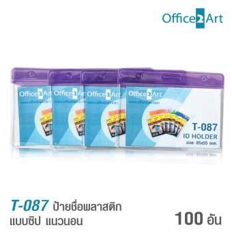 office2art ป้ายพนักงาน ป้ายชื่อ ป้ายสัมมนา แนวนอน 5.5 x 8.5 cm. รุ่น T-087 - สีม่วง (แพ็ค 100 อัน)