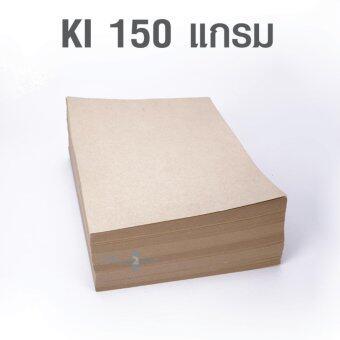 office2art กระดาษคราฟท์ กระดาษน้ำตาล KI ขนาด A4 150แกรม(300 แผ่น)