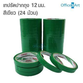 รีวิวพันทิป Office2art เทปรัดปากถุง เทปรัดผักขนาด 12 มม. สีเขียว(24ม้วน)