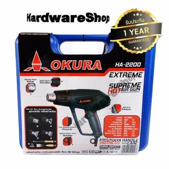 OKURA HA-2200 ปืนเป่าลมร้อน 550องศา 2000 วัตต์ พร้อมอุปกรณ์เสริม Heat Gun 2000 Watt 500 Degree Adjustable Dual Temperature Hot Air Gun with Full Accessories